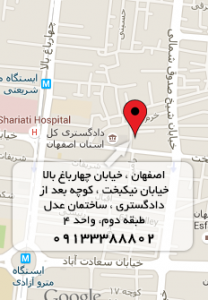 دفتر وکالت فلورا افتخاری وکیل پایه یک دادگستری در اصفهان